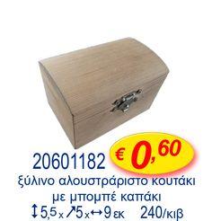 Ξύλινο αλουστράριστο κουτάκι μπομπέ καπάκι 5,5x5x9εκ