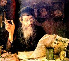 Reading the newspaper by Yehuda Pen born June 5, 1854 in Novoalexandrovsk, Lithuania died March 1, 1937 (82) in Vitebsk, Belarus