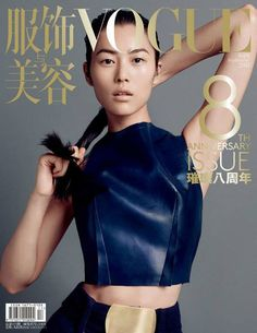 Vogue China September 2013 8th Anniversary Issue (Cover) Photographer: Inez van Lamsweerde and Vinoodh Matadin Stylist: Nicoletta Santoro Hair: James Pecis Make-Up: Aaron de May Manicure: Daria Hardeman