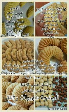 This Pin was discovered by Mou Eid Sweets, Arabic Sweets, Arabic Food, Cookie Desserts, Dessert Recipes, Moroccan Desserts, Biscuit Decoration, Middle Eastern Sweets, Bread Recipes