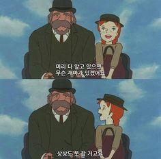[바이가니] 빨간머리앤 명대사 명장면 캡쳐 : 네이버 블로그 Korean Quotes, Learn Korean, Anne Of Green Gables, Film Quotes, Famous Quotes, Anime Manga, Novels, Geek Stuff, Animation