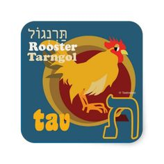 Hebrew Aleph-Bet Animal Stickers. Each letter of the hebrew alphabet is represented by an animal. Learning hebrew can be fun!. Tav-Rooster