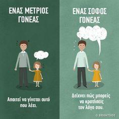 11 σημαντικές διαφορές του σοφού γονέα και του μέτριου γονέα