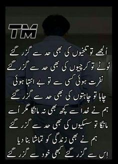 Best Urdu Poetry Images, Love Poetry Urdu, Wife Quotes, Boyfriend Quotes, Parveen Shakir, Sufi Poetry, Quotes From Novels, Urdu Words, Urdu Quotes