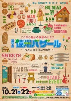 10/21(土)・22(日)遠州バザールに出店☆