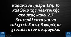 Funny Greek, Greek Quotes, Out Loud, True Words, Laughing, Funny Jokes, Teen, Lol, Humor