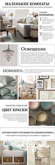 infografika-decor-malenkih-komnat