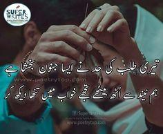 Urdu Poetry Romantic, Love Poetry Urdu, Poetry Quotes, Love Poetry Images, Best Urdu Poetry Images, Happy Eid Mubarak, Love Shayri, Famous Poets, Poetry Feelings