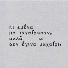 Instagram post by @_stoixakia_gia_pligomenous • Dec 2, 2018 at 1:31pm UTC Greek Quotes, Fun Nails, Like Me, Me Quotes, My Life, Math, Instagram Posts, Google, Greek Sayings