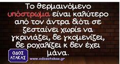 Το θερμαινόμενο υπόστρωμα είναι καλύτερο από τον άντρα διότι σε ζεσταίνει - Οδός Ατάκας Funny Picture Quotes, Funny Quotes, Greek, Funny Phrases, Greek Language, Hilarious Quotes, Greece, Humorous Quotes