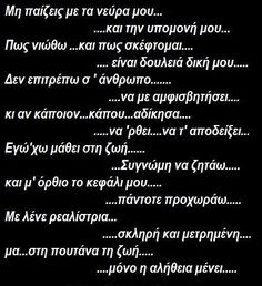 Greek Quotes, Ads, Feelings, Strong
