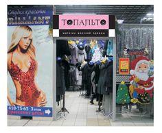 Топальто -   вывеска магазина женской одежды.