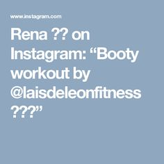 """Rena ❤️ on Instagram: """"Booty workout by @laisdeleonfitness 💗💪🏻"""""""