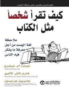تحميل كتاب كيف تقرأ شخصا مثل الكتاب Pdf جيرارد نييرنبرغ كتب كافيه Psychology Books Philosophy Books Pdf Books Reading
