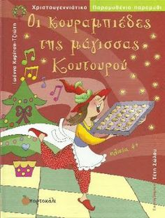 Χριστουγεννιάτικο θεατρικό: Οι κουραμπιέδες της Μάγισσας Κουτουρού (της Ιωάννας Κυρίτση-Τζιώτη) | Δραστηριότητες, παιδαγωγικό και εποπτικό υλικό για το Νηπιαγωγείο | Bloglovin'