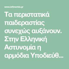 Τα περιστατικά παιδεραστίας συνεχώς αυξάνουν. Στην Ελληνική Αστυνομία η αρμόδια Υποδιεύθυνση προσπαθεί να διαλευκάνει και να προστατέψει τα θύματα. Kai