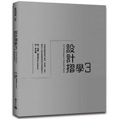 設計摺學3:從經典紙藝到創意文宣品,設計師、行銷人員和手工藝玩家都想學會的切割摺疊技巧 Cut and Fold Techniques for Promotional Materials