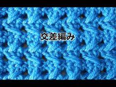 交差編みの編み方 1 (長編み1目と2目):かぎ編みの基本 How to Crochet - YouTube