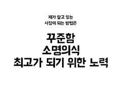 세바시 15분 김봉진 우아한형제들 대표 - 사장이 되는 방법