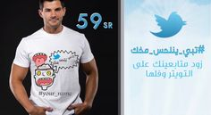 3lamodak offers Twitter T-Shirt from Steps at price of SR 59 only. The Twitter t-shirt is an indispensable part of every guy's wardrobe. You may tag your name and increase your followers to add a splash of humor feel to your clothing.