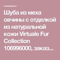 Шуба из меха овчины с отделкой из натуральной кожи Virtuale Fur Collection 106996000, заказать в интернет магазине недорого, цена с фото в Москве