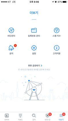 후후(WhoWho) APP UI Design Icon