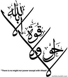 لا حول ولا قوة إلا بالله