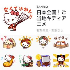 Latest Line stickers by Hello Kitty ^_−☆