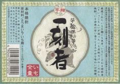 """芋焼酎『一刻者』(鹿児島) imo shochu """"Ikkomon"""", Kagoshima, Japan #label"""