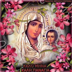 Orthodox Icons, Virgin Mary, Mona Lisa, Princess Zelda, Artwork, Georgia, Blog, Fictional Characters, Work Of Art