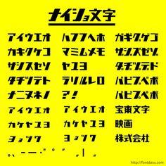 ナイショ文字   カタカナフリーフォント   FONTDASU.COM Text Design, Book Design, Design Art, Typography Letters, Typography Design, Lettering, Typographie Logo, Face Design, Unity