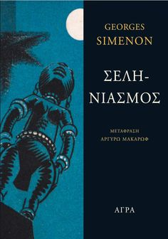 Georges Simenon - Σεληνιασμός  --  Ο Ζοζέφ Τιμάρ δεν έχει παρά λίγες εβδομάδες που έφτασε από τη Γαλλία. Όταν μαθαίνει ότι ένας μαύρος υπηρέτης, ένας μπόυ, δολοφονήθηκε δυο βήματα από το ξενοδοχείο της Αντέλ, δεν προβληματίζεται και πολύ. Γιατί η Αντέλ, όχι τόσο νέα αλλά εμμονικά αισθησιακή, σμίγει με τον Τιμάρ κάθε νύχτα κάτω από το τούλι της κουνουπιέρας. Εκείνη είναι που σκότωσε, ο Τιμάρ είναι βέβαιος. Σε αυτή τη χώρα, όμως, κανείς δεν λέει ποτέ ότι οι Λευκοί σκοτώνουν τους Μαύρους...