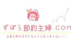 ズボラ節約主婦ドットコム☆hanaの袋わけ家計簿術公開ブログ
