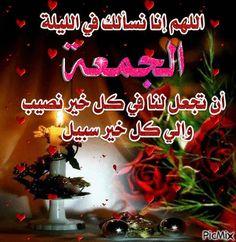 Juma Mubarak Images, Eid Mubarak Quotes, Beautiful Islamic Quotes, Good Morning Gif, Homeopathic Remedies, Islamic Pictures, Paper Crafts, Diy Crafts, Arabic Quotes