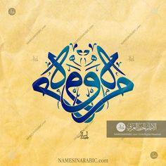 Marwa مروه Names In Arabic Calligraphy Name 7483 Calligraphy Calligraphy Name Arabic