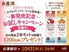 「みずみずしくフルーティな荔枝酒」新発売記念 お試しキャンペーン