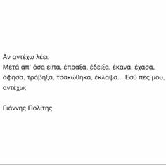 Greek Quotes, Beautiful Words, Love Quotes, Lyrics, Thoughts, Feelings, Math, Jars, Health