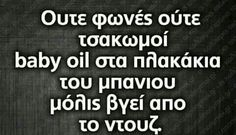 Greek quotes Funny Greek Quotes, Greek Memes, Funny Picture Quotes, Funny Photos, Clever Quotes, Text Quotes, Stupid Funny Memes, English Quotes, True Words