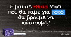 Ο Τοιχος ειχε την δικη του υστερία | GreekLeech Funny Statuses, Word 2, Greek Quotes, True Words, Some Fun, Funny Quotes, Jokes, Sayings, Humor