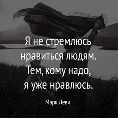 I'm not trying to please people. My Mind Quotes, Wise Quotes, Mood Quotes, Poetry Quotes, Russian Quotes, Salon Business Cards, Motivational Phrases, Mindfulness Quotes, True Words