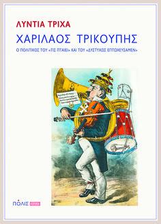 Χαρίλαος Τρικούπης: Η οριστική βιογραφία του εκσυγχρονιστή, μεταρρυθμιστή και οραματιστή πολιτικού - βιβλία + ιδέες - Το Βήμα Online