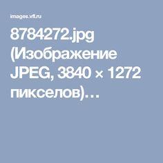 8784272.jpg (Изображение JPEG, 3840×1272 пикселов)…