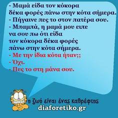 Greek Quotes, Me Tv, Life Is Good, Jokes, Funny, Smile, Husky Jokes, Life Is Beautiful, Memes