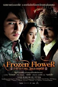 Frozen Flower - Korean sex and scandle with a twist, gay king sends his lover to get the queen pregnant but after discovering the joy of straight sex they embark on an explict affair.