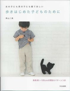 BOYS and GIRLS CLOTHES - Japanese Pattern Book