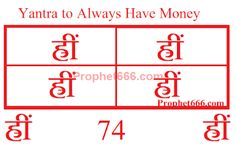 A simple but powerful Yantra to always have money in your wallet or cash box has been described by me in this post. This effective and auspicious Mo… Vedic Mantras, Hindu Mantras, Money Prayer, Tantra Art, Rudra Shiva, General Knowledge Book, Positive Energy Quotes, Shri Yantra, Money Magic