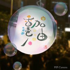 香港 伝筆 Tsutefude Christmas Bulbs, Calligraphy, Holiday Decor, Home Decor, Christmas Light Bulbs, Penmanship, Lettering, Decoration Home, Interior Design