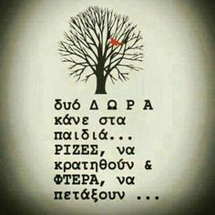 Τα πιο σημαντικά δώρα Words Quotes, Wise Words, Sayings, Meaningful Quotes, Inspirational Quotes, Daily Quotes, Life Quotes, Favorite Quotes, Best Quotes