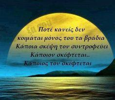 Good Morning Good Night, Greek Quotes, Writing, Inspiration, Vintage Ideas, Decor, Biblical Inspiration, Decoration, Decorating