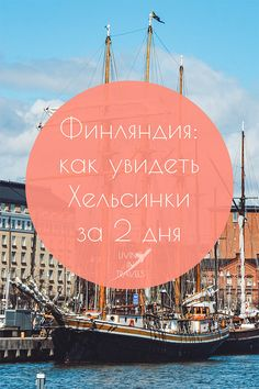 Travel Around The World, Around The Worlds, Travel And Leisure, Helsinki, Finland, Tourism, Europe, Community, City